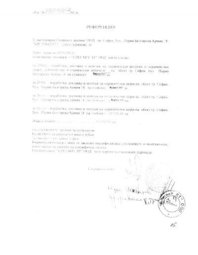 referenzii 004
