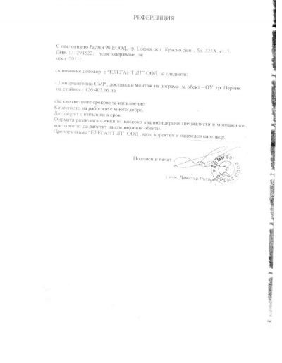 referenzii 006